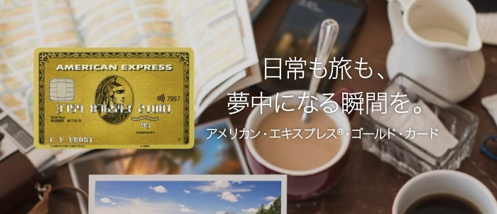 American Express Gold Cardの特典キャンペーン
