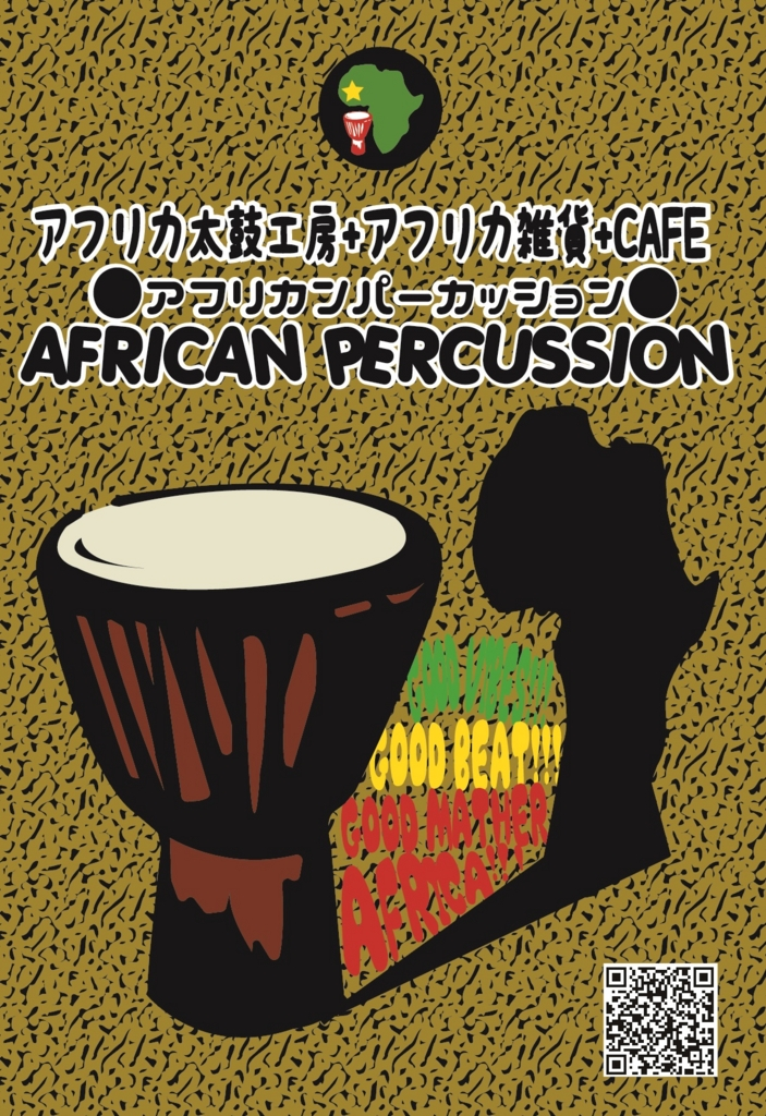 f:id:African-Percussion-Nagoya:20160213155915j:plain