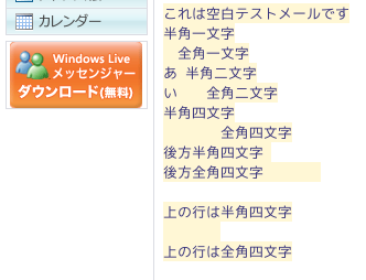 hotmail gmail 比較