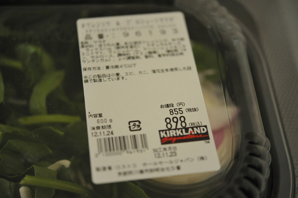f:id:Costco:20121124145422j:plain
