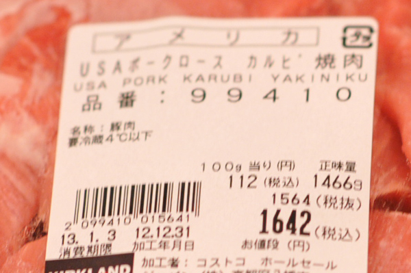 f:id:Costco:20130101011135j:plain