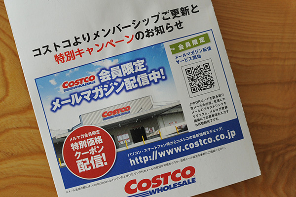 f:id:Costco:20130619145310j:plain