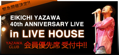 EIKICHI YAZAWA 40th ANNIVERSARY LIVE in LIVE HOUSE