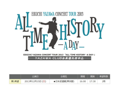 EIKICHI YAZAWA CONCERT TOUR 2013「ALL TIME HISTORY -A DAY-」