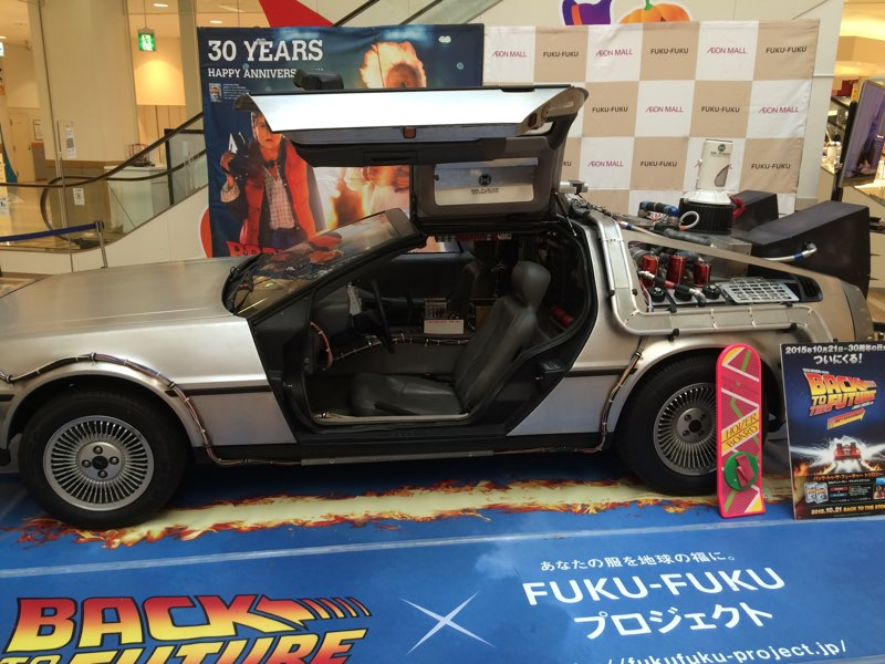 Back to the Future バック トゥ ザ フューチャー 30周年 デロリアン