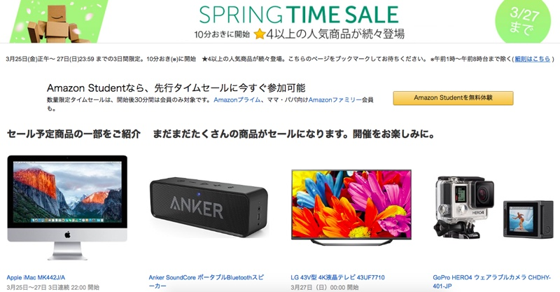 Amazon アマゾン Spring Time Sale タイムセール 2016年 3月 春