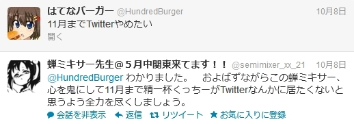 f:id:HundredBurger:20121105224129j:plain