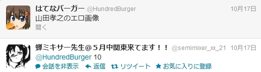f:id:HundredBurger:20121105224209j:plain