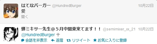 f:id:HundredBurger:20121105224244j:plain