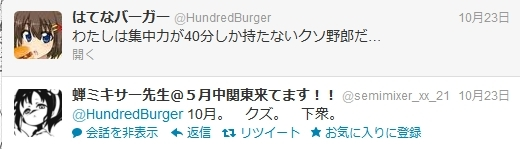 f:id:HundredBurger:20121105224254j:plain