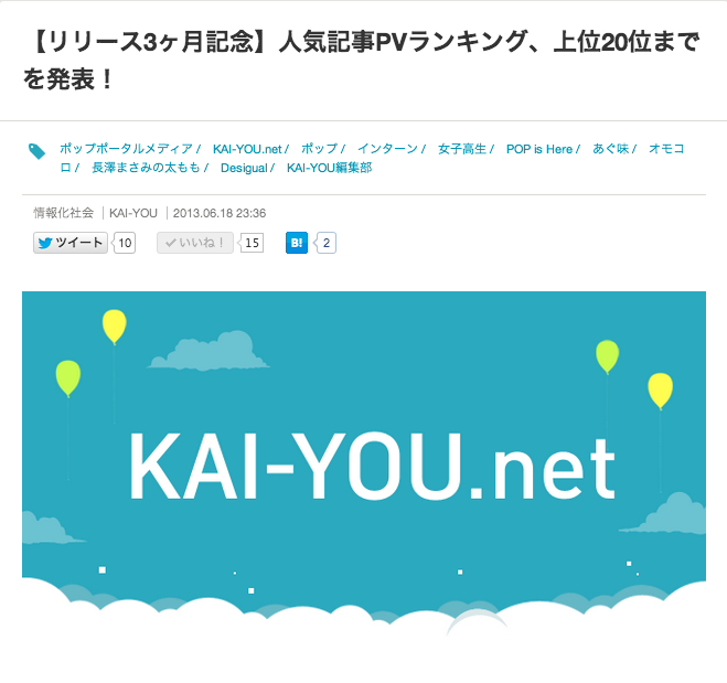 f:id:KAI-YOU:20130620191210p:plain