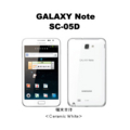 [NEXT series][GALAXY Note][LTE][Android][HSDPA(14Mbps)][HSUPA(5.7Mbps)][Wi-Fiテザリング][タッチパネル][Bluetooth][スマートフォン]GALAXY Note SC-05D