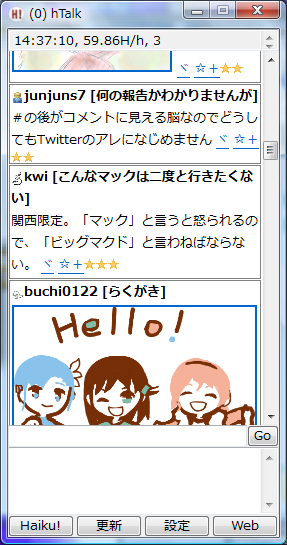 hTalk Ver.0.3 