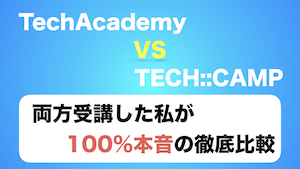 TechAcademy vs TECH::CAMP