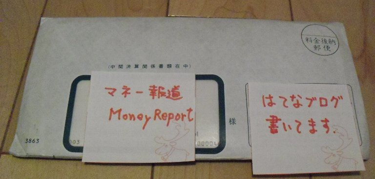 f:id:MoneyReport:20131130093046j:plain