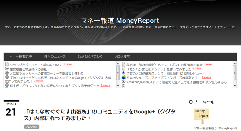 f:id:MoneyReport:20131222101511p:plain