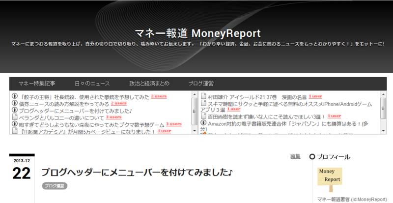 f:id:MoneyReport:20131223093950p:plain