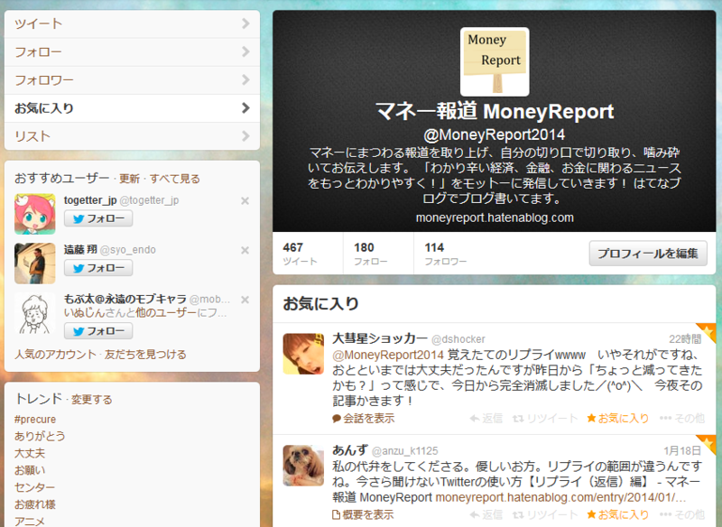 f:id:MoneyReport:20140119100518p:plain