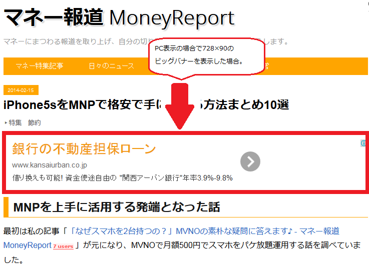 f:id:MoneyReport:20140216131429p:plain