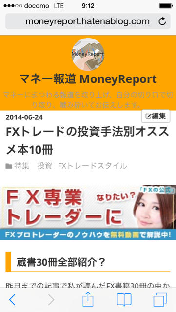 f:id:MoneyReport:20140628091308j:plain
