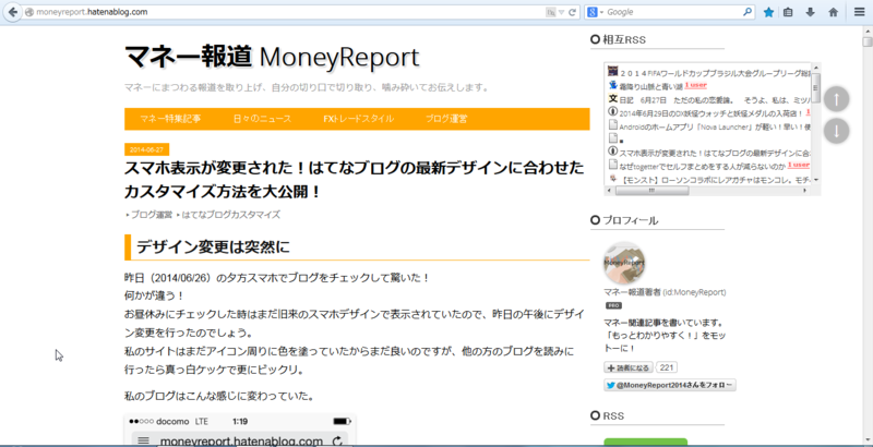 f:id:MoneyReport:20140628093617p:plain