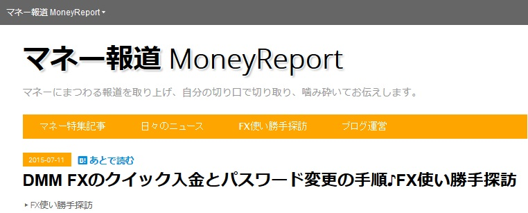 f:id:MoneyReport:20150711235934j:plain