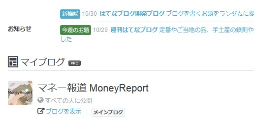 f:id:MoneyReport:20151031132914j:plain