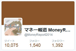 f:id:MoneyReport:20151224084242j:plain