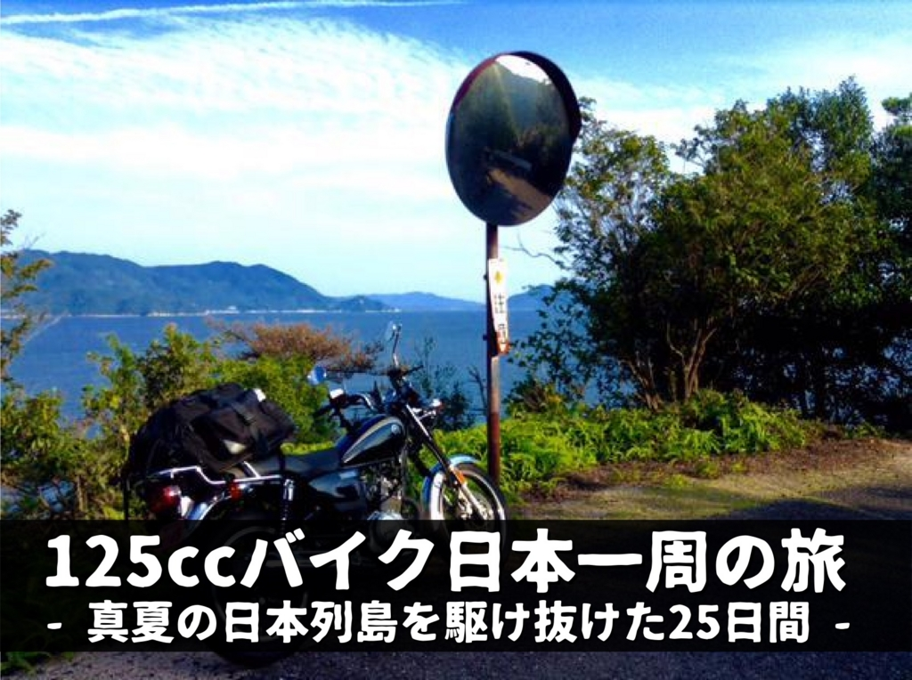 f:id:MotorcycleTourist:20160530135310j:plain