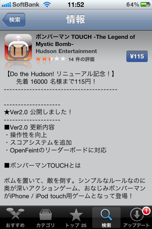 iPhone ボンバーマン TOUCH -The Legend of Mystic Bomb- - Hudson