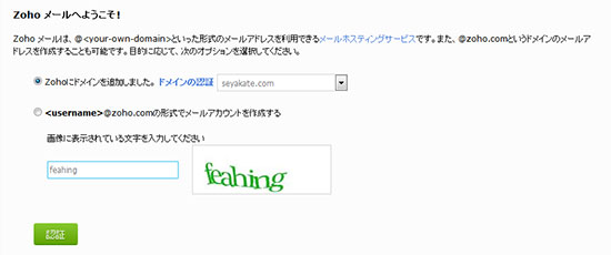 Zoho Mail 独自ドメイン