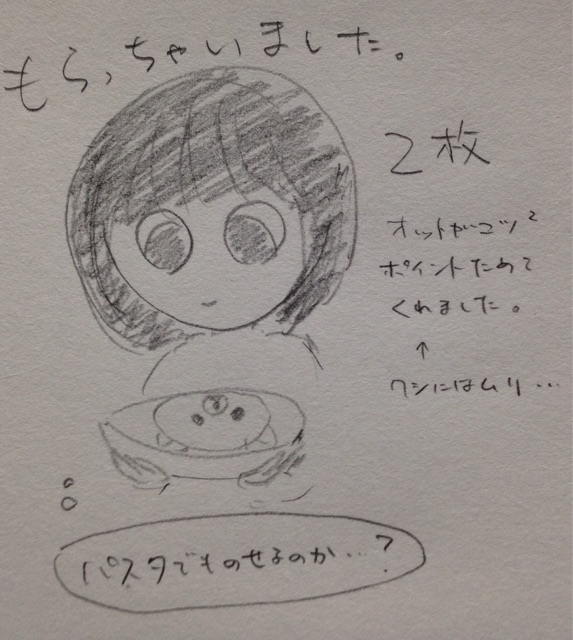 f:id:Strawberry-parfait:20141119230837j:plain