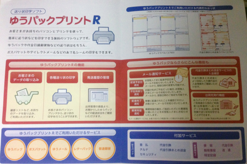Images of ゆうパック - JapaneseClass.jp