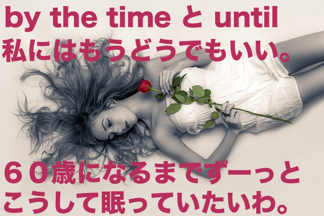 by the timeとuntilの違い