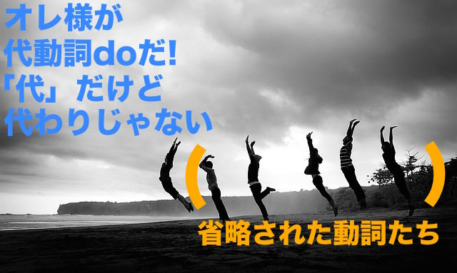 do do so do it 違い