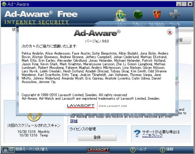 Ad-Aware Free Internet Security 9.6 バージョン情報(日本語)。