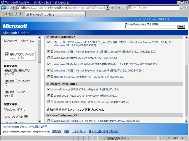 2013ǯ05��� Microsoft Update��(Windows XP)