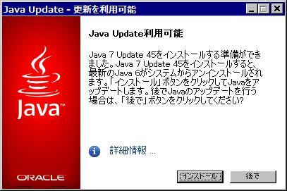 Java Runtime Environment (JRE) 7 Update 45 リリースノート - 取締役