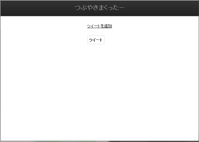 f:id:UnderSourceCode:20130504095523j:plain