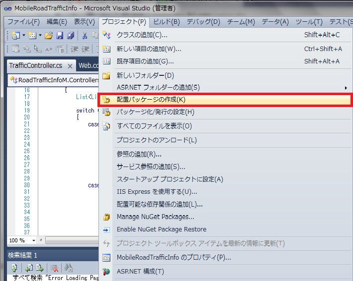 f:id:UnderSourceCode:20130504100057j:plain