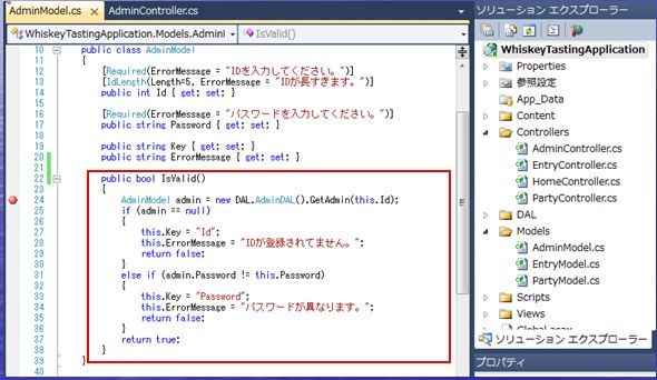 f:id:UnderSourceCode:20130504105543j:plain