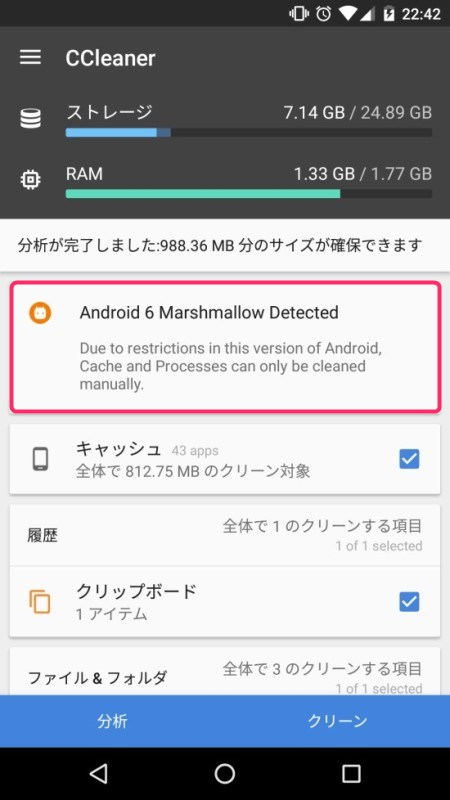 Android6.0 CCleanerキャッシュ削除