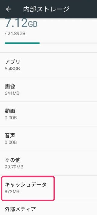 Android6.0キャッシュ削除手順