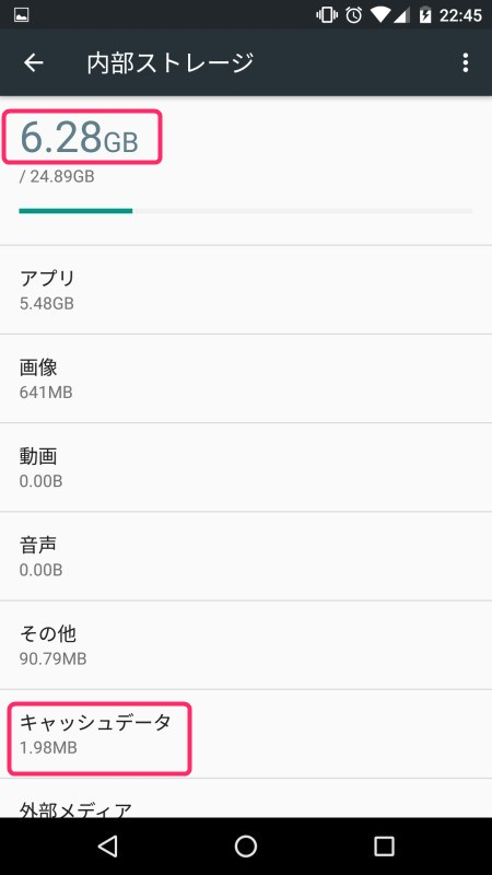 Android6.0キャッシュ削除による容量削減