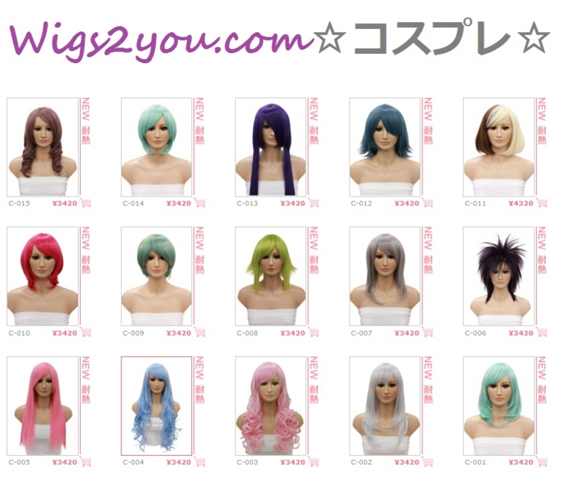 f:id:Wigs2you:20130207132111j:plain