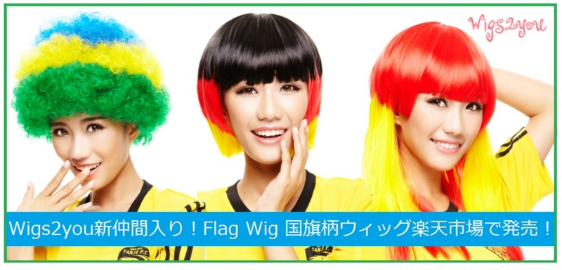 f:id:Wigs2you:20140501175356j:plain