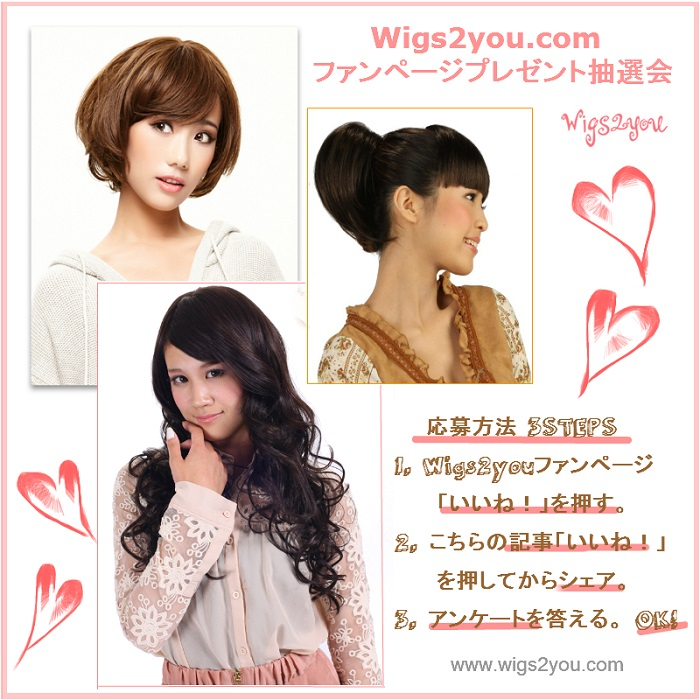f:id:Wigs2you:20160324143203j:plain