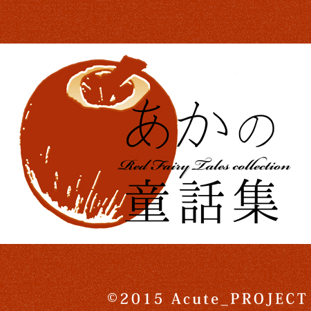 f:id:acute_project:20151030141748j:plain