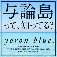 yoron blue.
