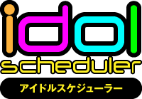 �����ɥ���󥷥��������ȡ�idol scheduler��